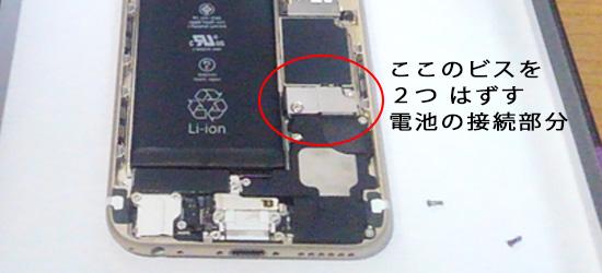 iphone6 電池交換5