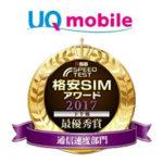 UQモバイルNo.1
